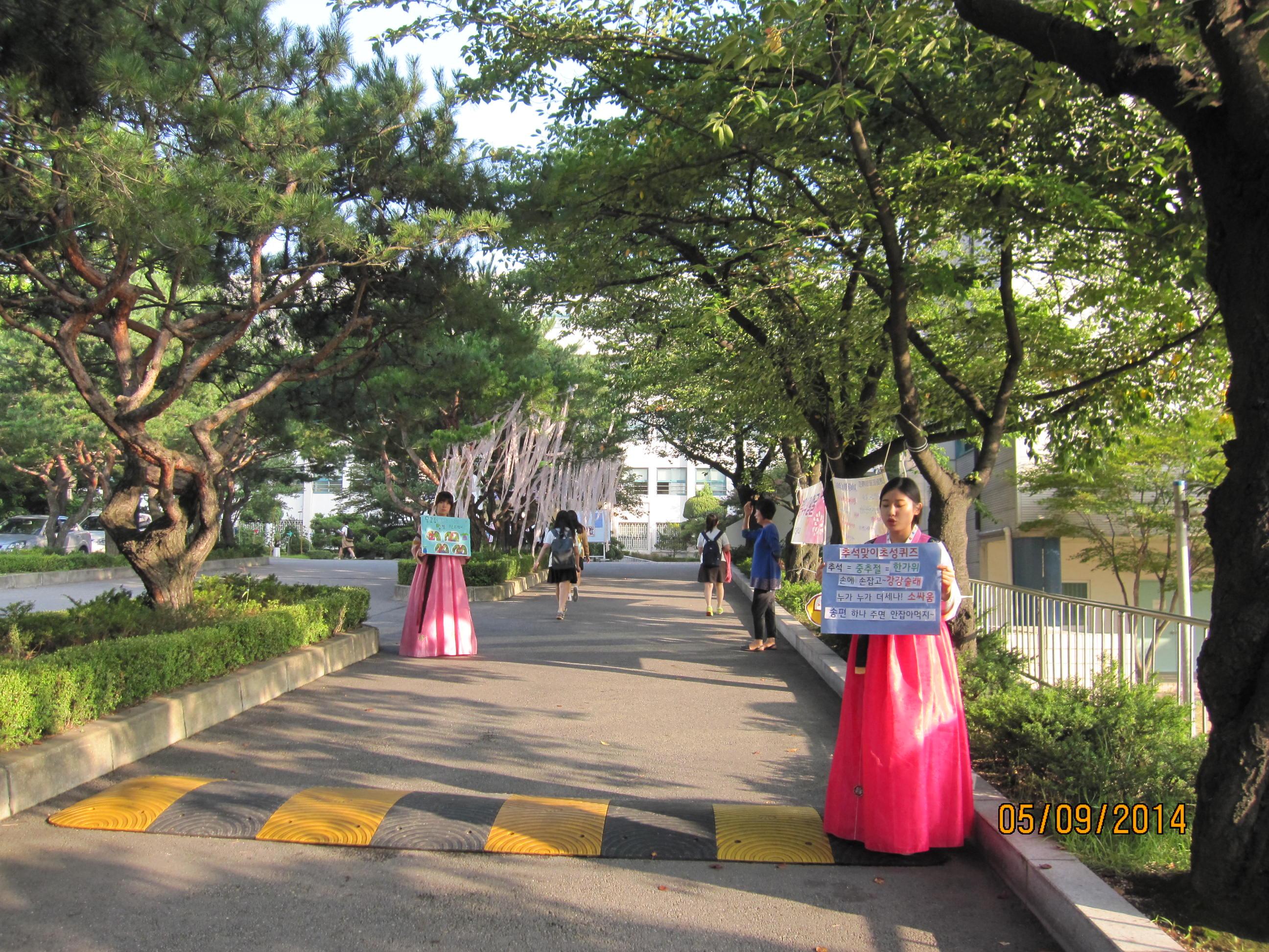 고름 매는 법과 추석 전래 행사 홍보