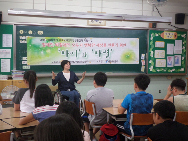 장애인식교육