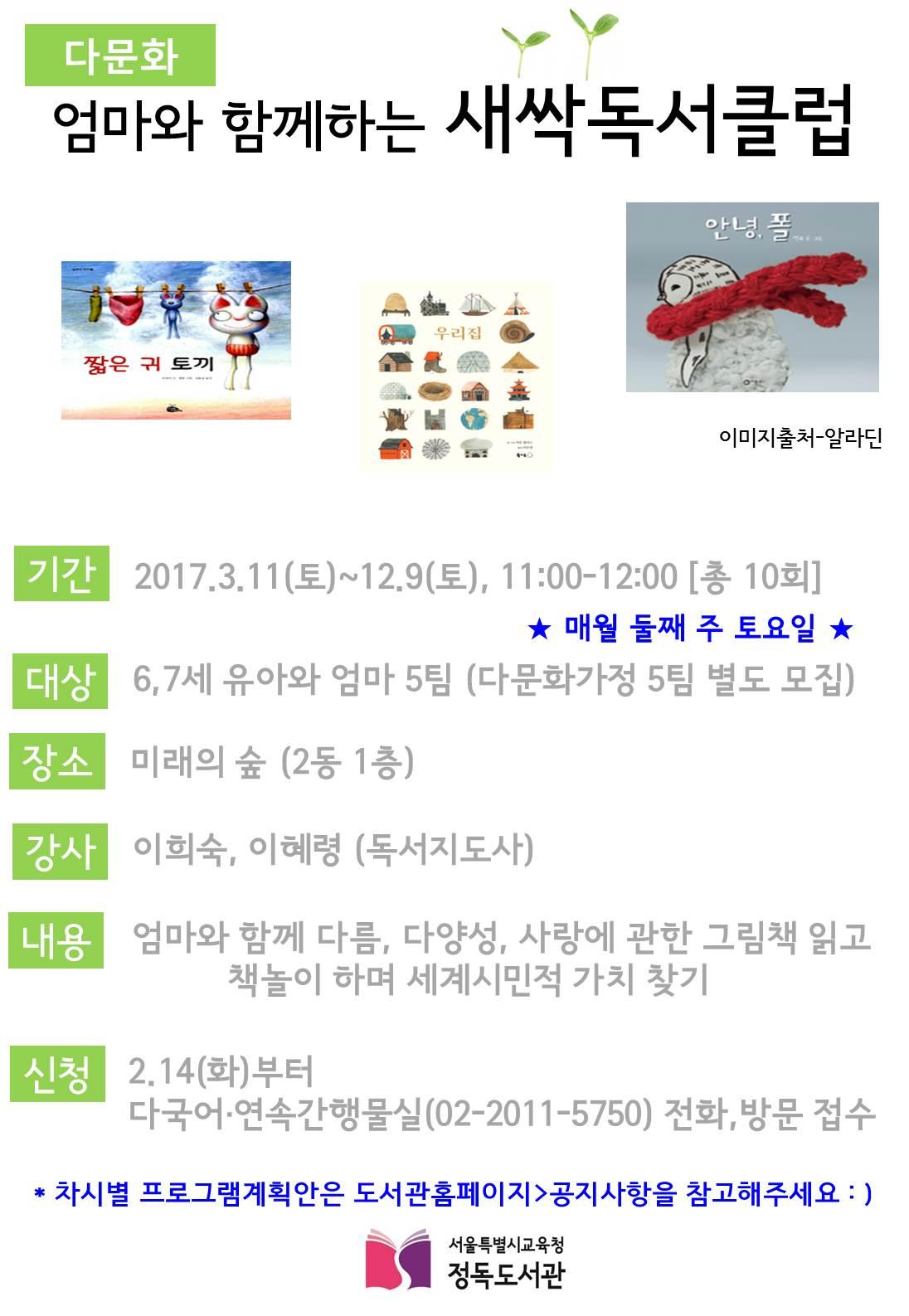 엄마와 함께하는 새싹독서클럽 홍보문