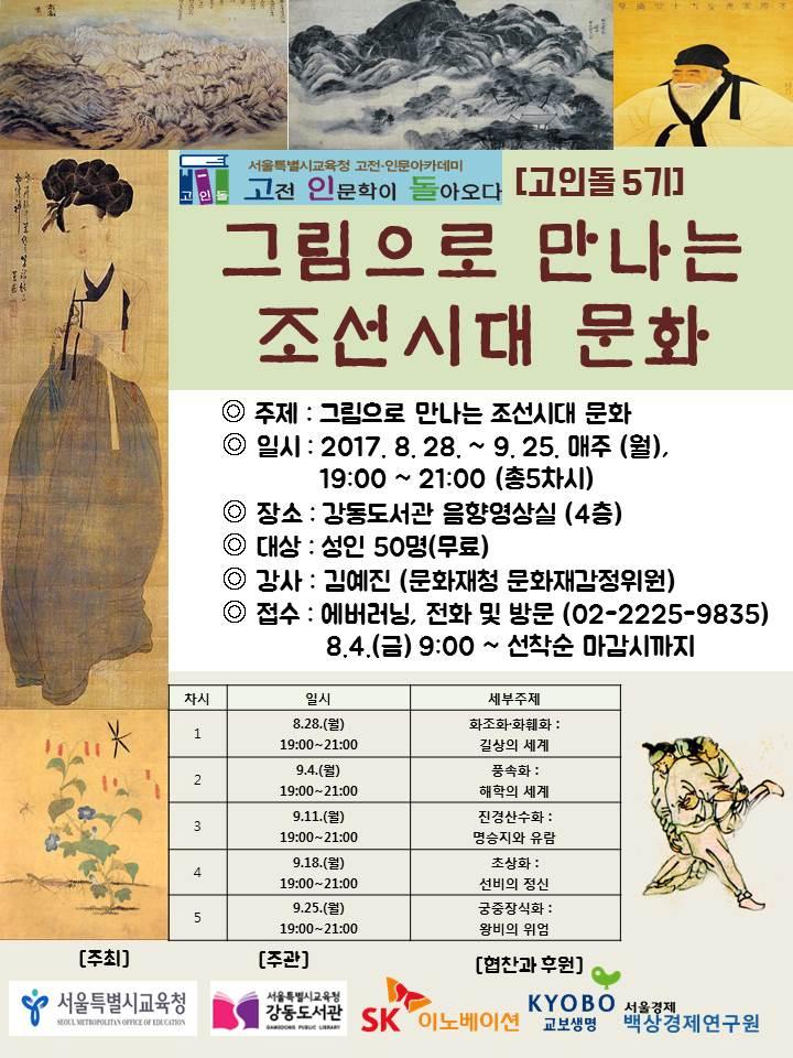 그림으로 만나는 조선시대 문화 홍보문