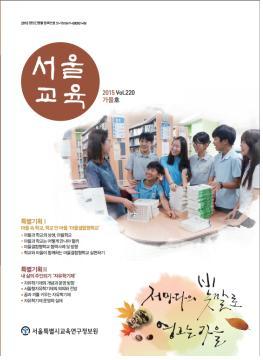 서울교육220(서울교육 2015. Vol.220.가을)