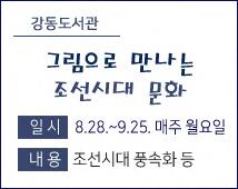 [강동도서관] 그림으로 만나는 조선시대 문화