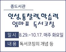 [종로도서관] 엄마표 독서코칭 안내