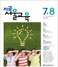 지금 서울교육 2017. 7+8호