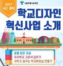 2017 AIC총회 학교디자인 혁신사업 소개