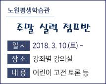 [노원평생학습관] '주말 실력 점프반' 참여자 모집