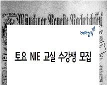 [마포평생학습관 아현분관] 토요 NIE 수강생 모집