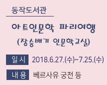 [동작도서관]「아트인문학 파리 여행」 운영 안내