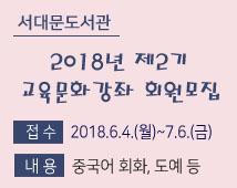 [서대문도서관] 2018년 제2기 교육문화강좌 회원모집