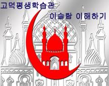 """[고덕평생학습관] 명지대학교 중동문제연구소와 함께하는 """"이슬람 이해하기"""" 특강"""