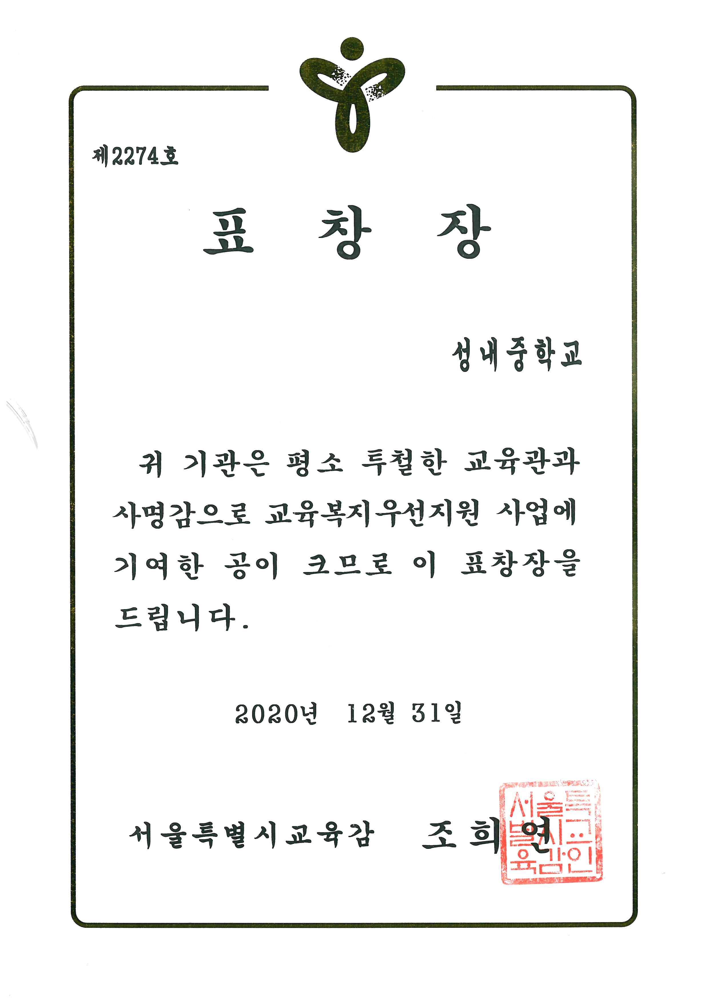 [성내중] 교육복지 및 진로교육 활성화 우수학교 표창